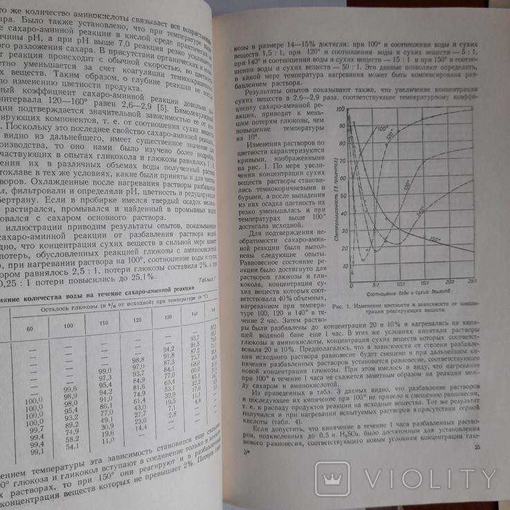 Всесоюзный НИИ спиртовой и ликеро-водочной промышленостиТруды выпуск 2 1955р., фото №10
