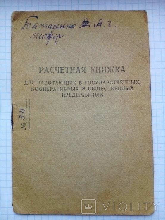 """ Расчетная книжка "" За 1949 г, фото №3"