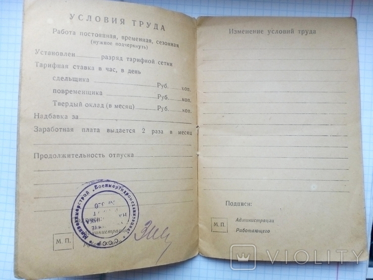""" Расчетная книжка "" За 1949 г, фото №5"