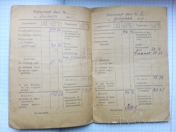 """ Расчетная книжка "" За 1949 г, фото №7"
