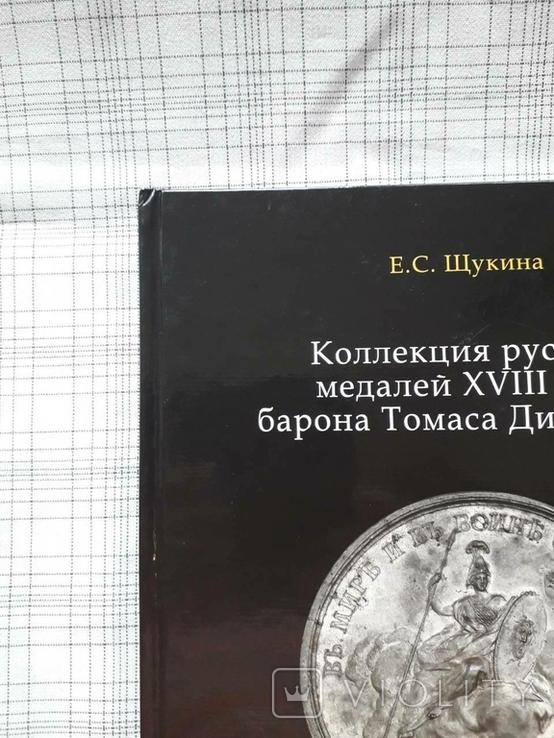 Коллекция русских медалей XVIII века. Щукина Е.С. (2), фото №5