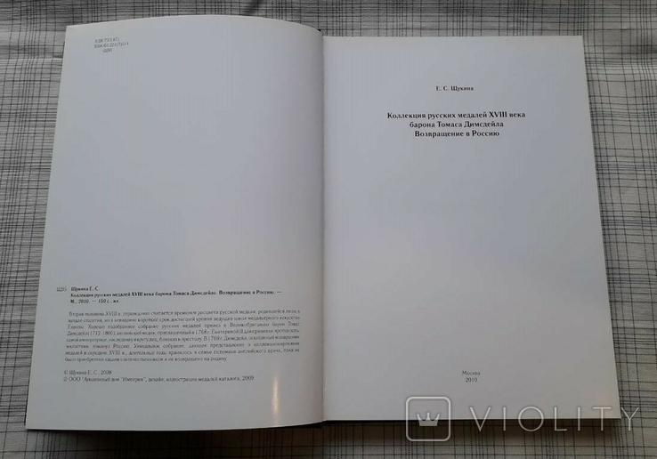 Коллекция русских медалей XVIII века. Щукина Е.С. (2), фото №6