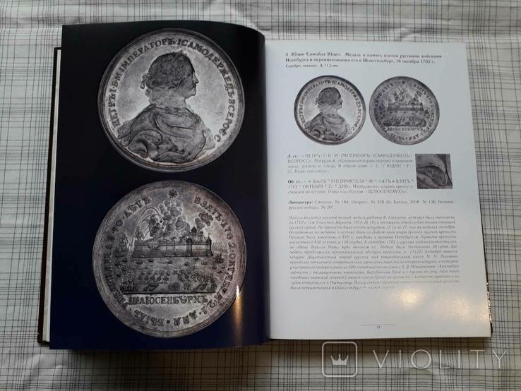 Коллекция русских медалей XVIII века. Щукина Е.С. (2), фото №8