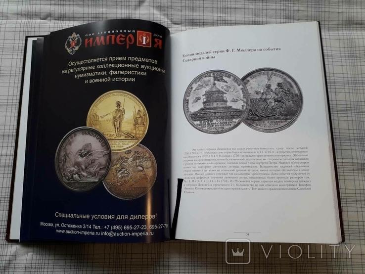 Коллекция русских медалей XVIII века. Щукина Е.С. (2), фото №11
