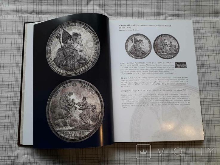 Коллекция русских медалей XVIII века. Щукина Е.С. (2), фото №12
