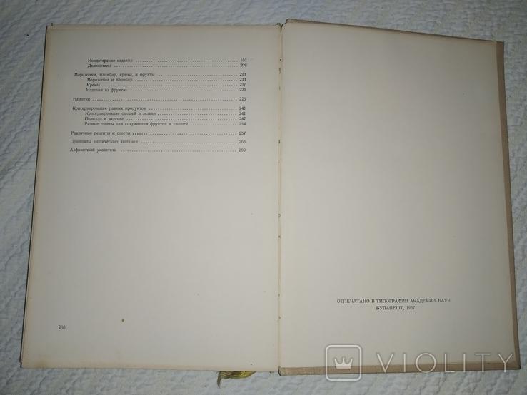 Кулинарное искусство и венгерская кухня , 1957р, фото №7