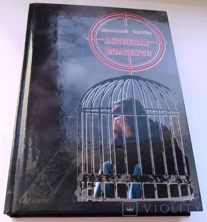 """Книга """"Антиквар взаперти"""" с авторской подписью Чужба Виталий, фото №2"""