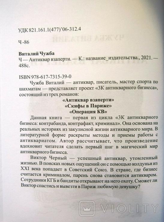 """Книга """"Антиквар взаперти"""" с авторской подписью Чужба Виталий, фото №3"""