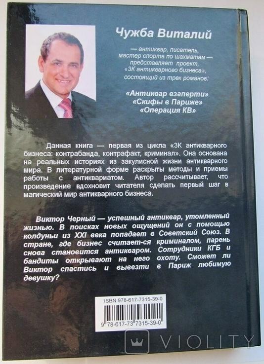 """Книга """"Антиквар взаперти"""" с авторской подписью Чужба Виталий, фото №5"""