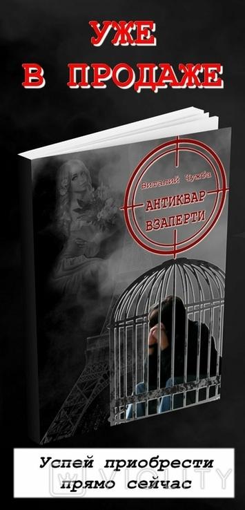 """Книга """"Антиквар взаперти"""" с авторской подписью Чужба Виталий, фото №7"""