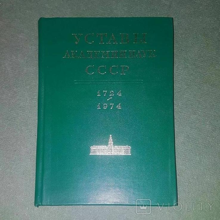 Уставы академии наук СССР, фото №2
