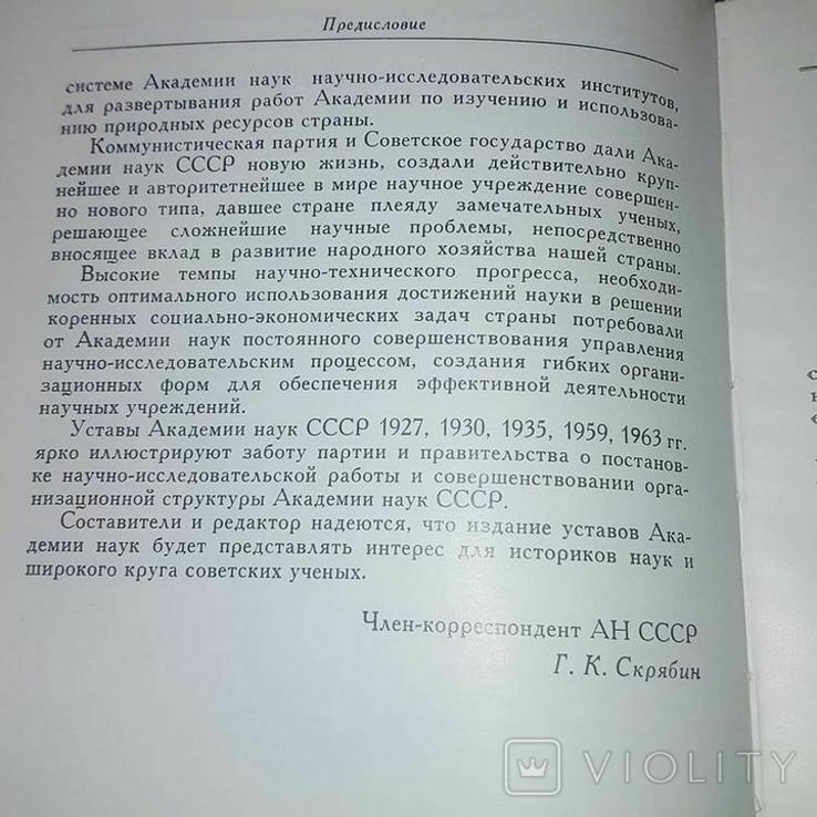Уставы академии наук СССР, фото №3