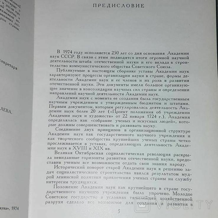 Уставы академии наук СССР, фото №4