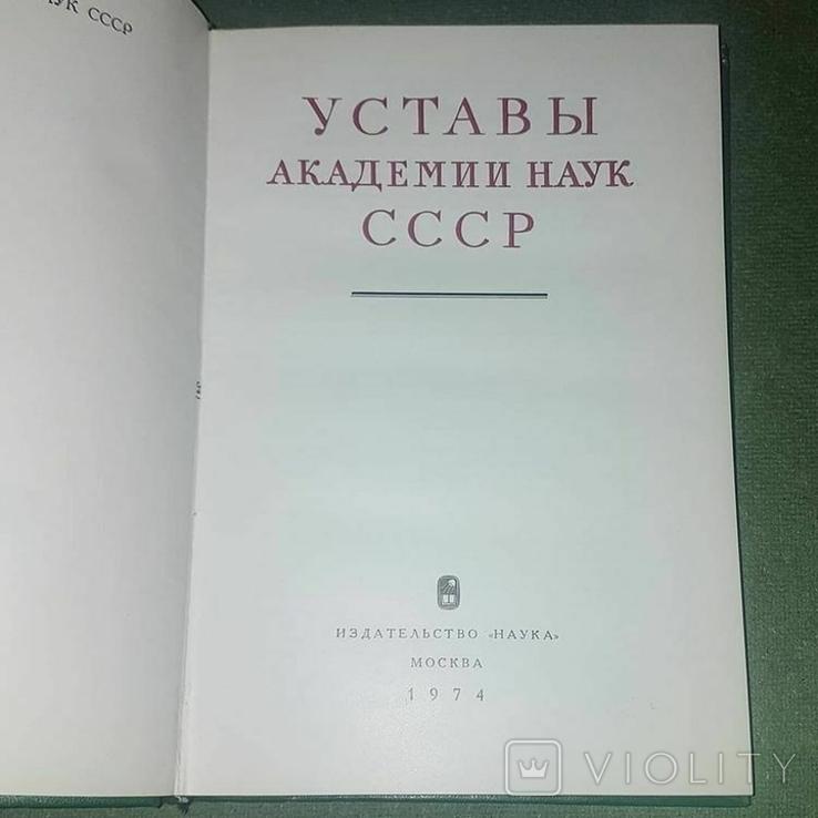 Уставы академии наук СССР, фото №6