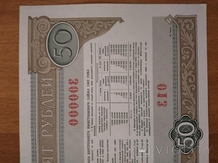 Облигация 50 рублей 1982 г.(серия √ 300000), фото №4