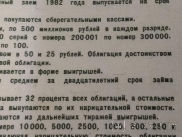 Облигация 50 рублей 1982 г.(серия √ 300000), фото №6