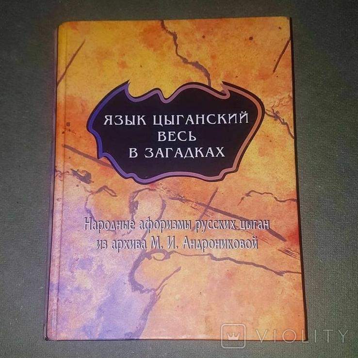 Язык цыганский весь в загадках. Уникальный экземпляр, фото №2