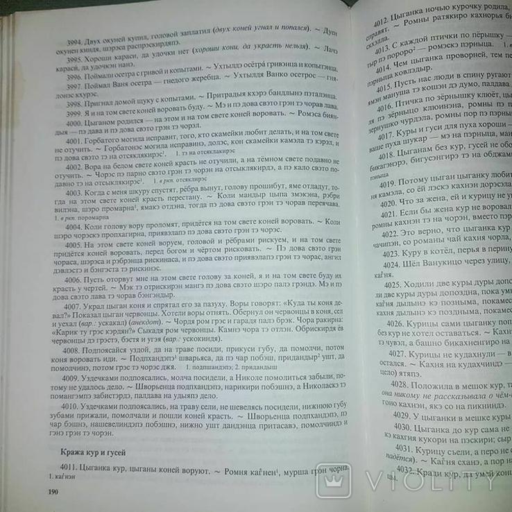 Язык цыганский весь в загадках. Уникальный экземпляр, фото №5