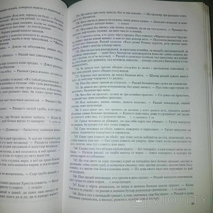Язык цыганский весь в загадках. Уникальный экземпляр, фото №6