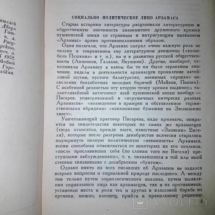 Литературные кружки. В свет вышло всего 3500 экземпляров. Просуществовал всего три года, фото №6
