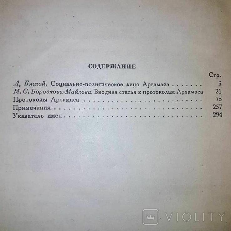 Литературные кружки. В свет вышло всего 3500 экземпляров. Просуществовал всего три года, фото №7