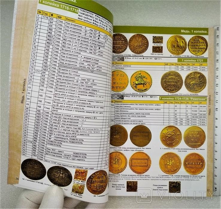 Каталог Монет России 1682-1917 гг. Выпуск 4, 2020 г., фото №4