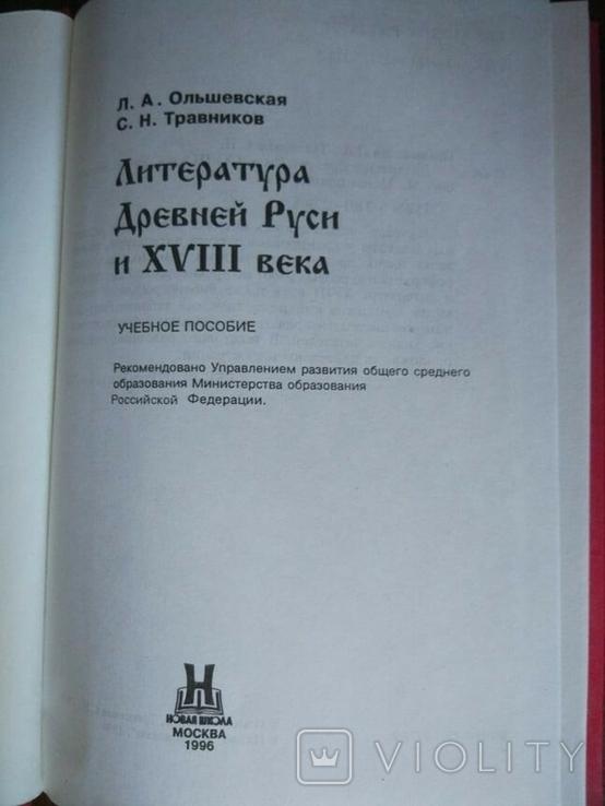 Литература Древней Руси и XVIII века, фото №5