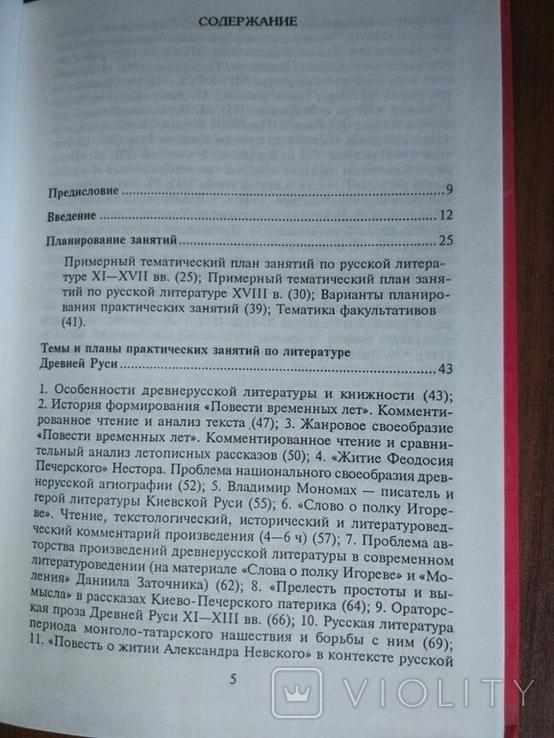 Литература Древней Руси и XVIII века, фото №6