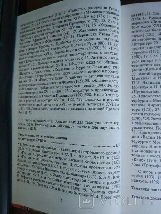 Литература Древней Руси и XVIII века, фото №7