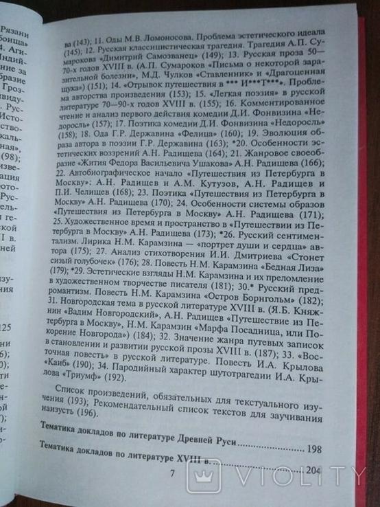 Литература Древней Руси и XVIII века, фото №8