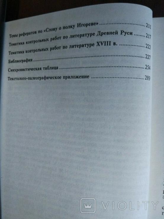 Литература Древней Руси и XVIII века, фото №9