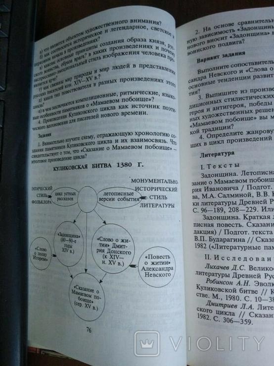 Литература Древней Руси и XVIII века, фото №10