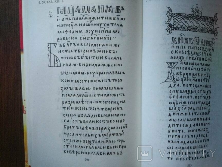 Литература Древней Руси и XVIII века, фото №12
