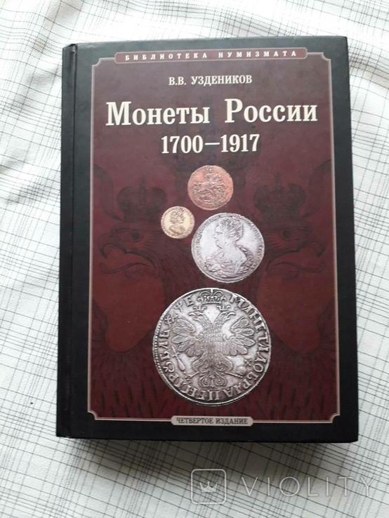 В.В. Уздеников Каталог Монеты России 1700-1917г Последнее - 4 издание, фото №2