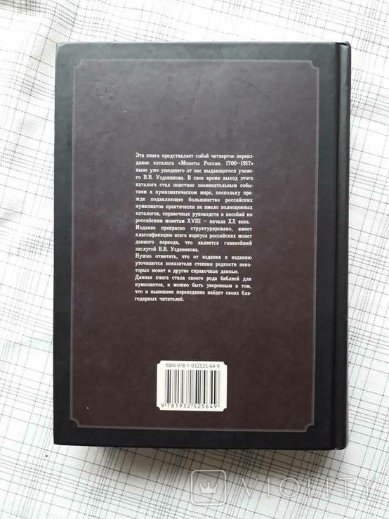 В.В. Уздеников Каталог Монеты России 1700-1917г Последнее - 4 издание, фото №3