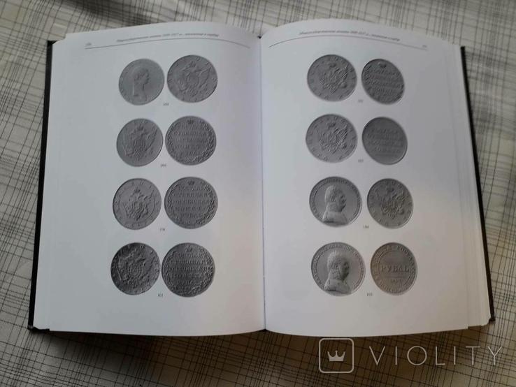 В.В. Уздеников Каталог Монеты России 1700-1917г Последнее - 4 издание, фото №6