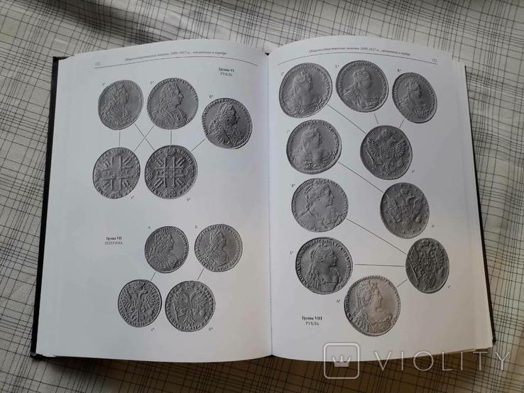 В.В. Уздеников Каталог Монеты России 1700-1917г Последнее - 4 издание, фото №7