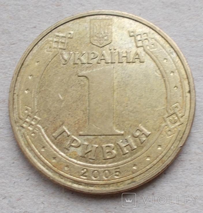 1 грн 2005 г 1КВ3 буква Д смещена ближе к О в гуртовой надписи -1, фото №4