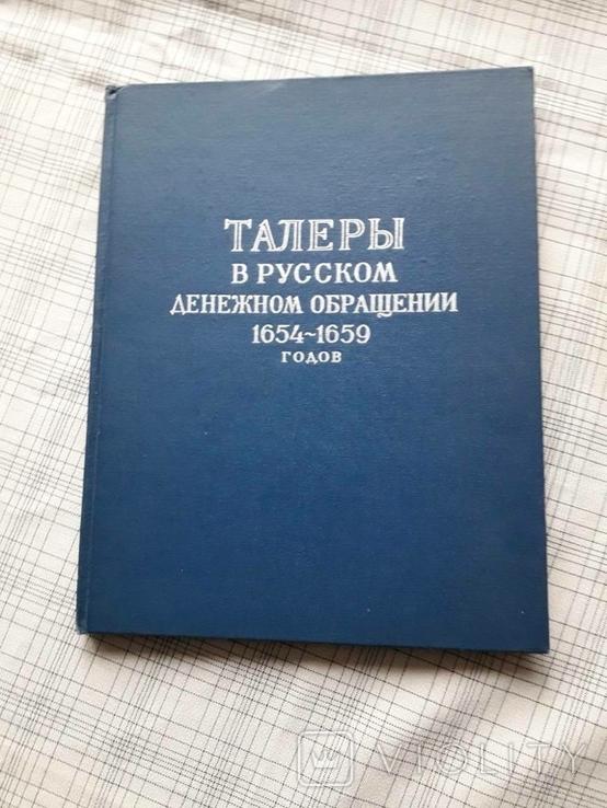 Талеры в русском денежном обращении 1654-1659 годов (1), фото №2
