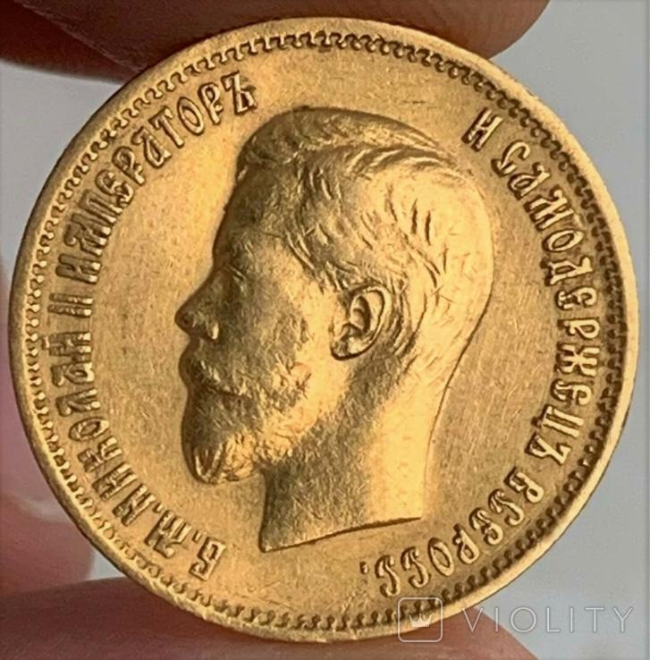 10 рублей 1898г. Царский чекан
