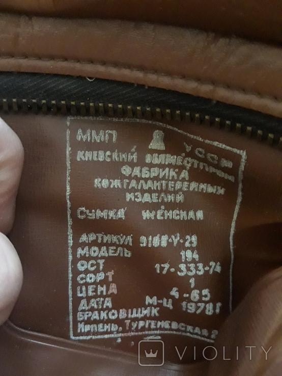 Женская сумка 1978года, фото №5