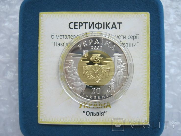 Ольвія 20 гривень НБУ 2000 рік Ольвия Біметал Золото + Срібло, фото №4