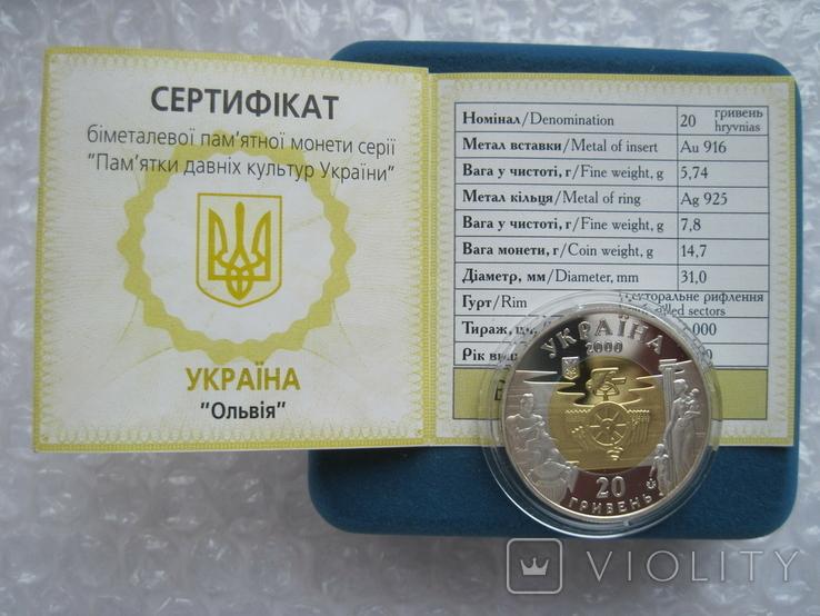 Ольвія 20 гривень НБУ 2000 рік Ольвия Біметал Золото + Срібло, фото №5