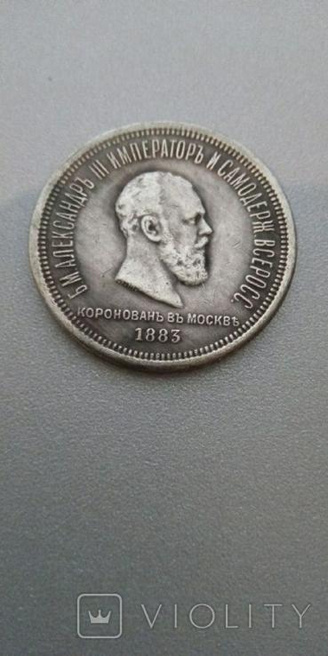 Рубль 1883 год Александра 3 коронационный копия, фото №2