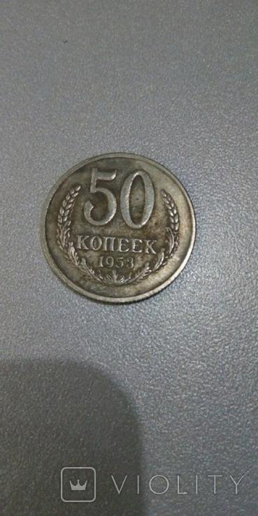 50 копеек 1953 года СССР копия, фото №2