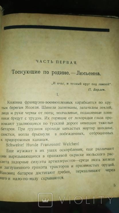 """Жорж Адриан """"Ярмо славы"""".Ленинград.1925г., фото №6"""