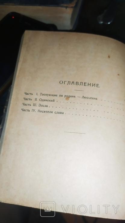 """Жорж Адриан """"Ярмо славы"""".Ленинград.1925г., фото №7"""
