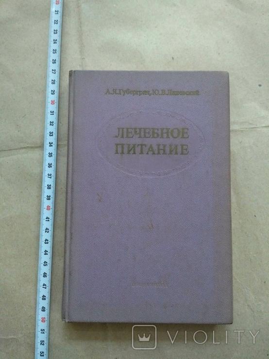 Лечебное питание Губергриц А.Я. Линевский Ю.В. 1977р, фото №2