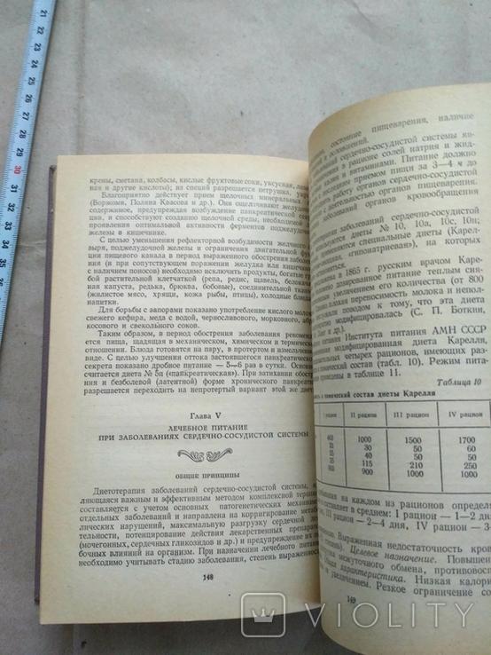 Лечебное питание Губергриц А.Я. Линевский Ю.В. 1977р, фото №6