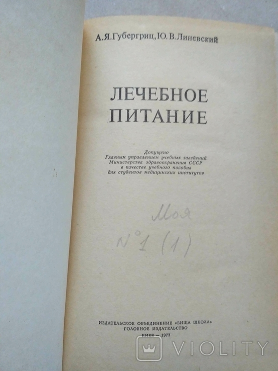 Лечебное питание Губергриц А.Я. Линевский Ю.В. 1977р, фото №7